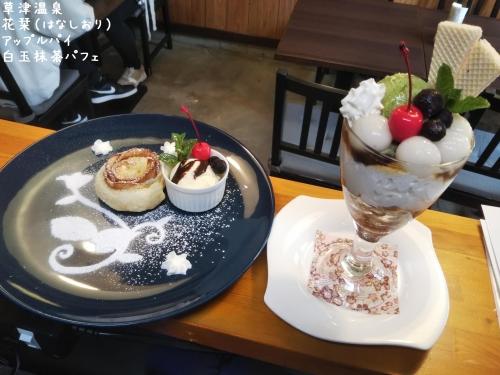 20200523草津温泉カフェ花栞(はなしおり)白玉抹茶パフェ、アップルパイ