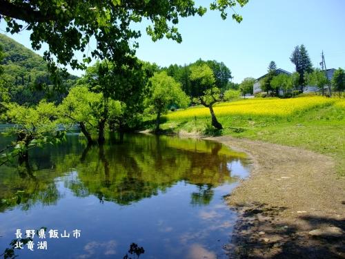 20110524長野県飯山市、北竜湖 (3)