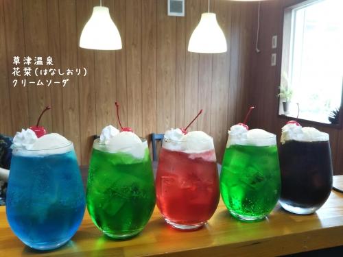 20200525草津温泉カフェ花栞(はなしおり)クリームソーダ