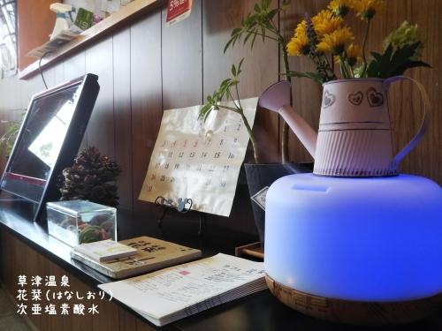 20200525草津温泉カフェ花栞(はなしおり)次亜塩素酸水
