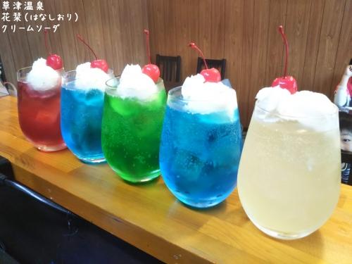 20200519草津温泉カフェ花栞(はなしおり)青空のクリームソーダ、メロンクリームソーダ、恋色のクリームソーダ、黄色いクリームソーダ