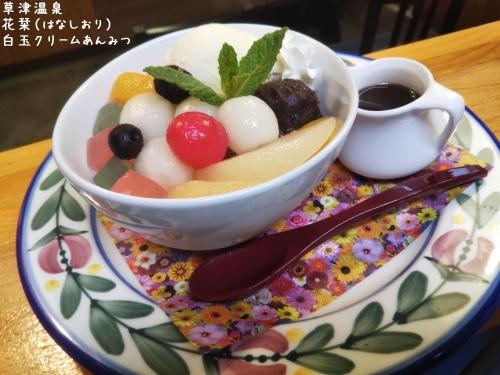20200521草津温泉カフェ花栞(はなしおり)白玉クリームあんみつ