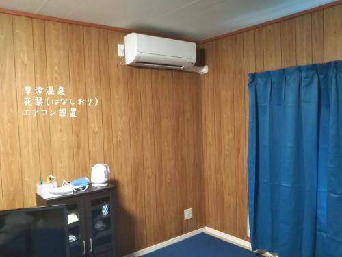 20200530草津温泉民泊花栞(はなしおり)エアコン設置 (1)