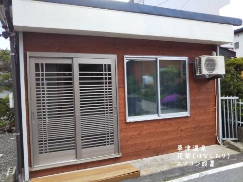 20200530草津温泉民泊花栞(はなしおり)エアコン設置 (2)