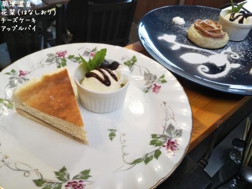 20200531草津温泉カフェ花栞(はなしおり)チーズケーキ、アップルパイ