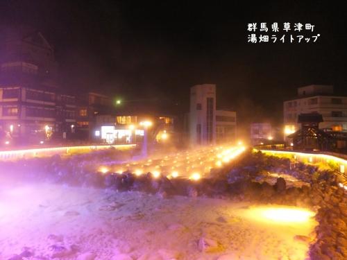 20200601群馬県草津町、湯畑ライトアップ (1)