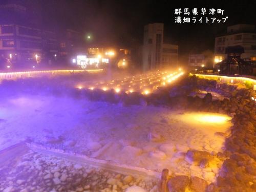 20200601群馬県草津町、湯畑ライトアップ (2)