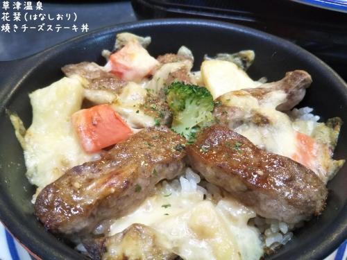 20200601草津温泉カフェ花栞(はなしおり)焼きチーズステーキ丼