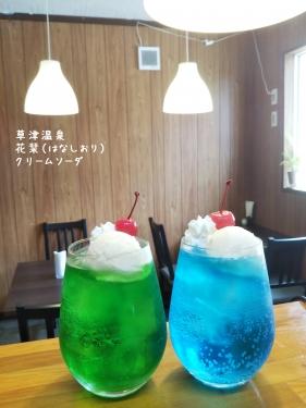 20200604草津温泉カフェ花栞(はなしおり)クリームソーダ