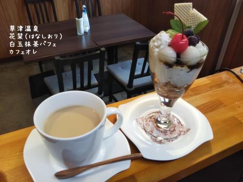 20200606草津温泉カフェ花栞(はなしおり)カフェオレ、白玉抹茶パフェ