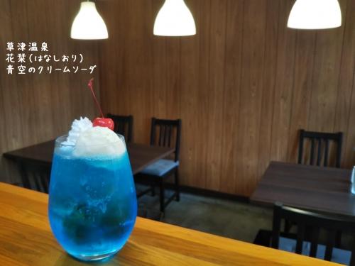 20200607草津温泉カフェ花栞(はなしおり)青空のクリームソーダ