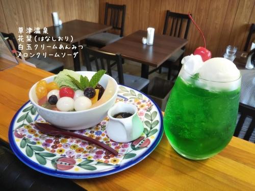 20200608草津温泉カフェ花栞(はなしおり)白玉クリームあんみつ、メロンクリームソーダ