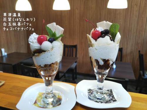 20200609草津温泉カフェ花栞(はなしおり)白玉抹茶パフェ、チョコバナナパフェ