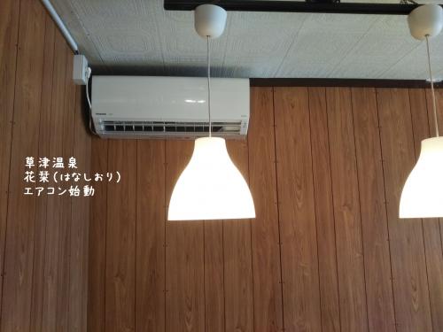 20200609草津温泉カフェ花栞(はなしおり)エアコン始動