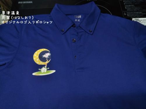 20200609草津温泉カフェ花栞(はなしおり)オリジナルロゴ入りポロシャツ試作