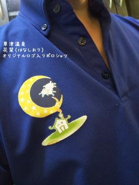 20200611草津温泉カフェ花栞(はなしおり)オリジナルロゴ入りポロシャツ