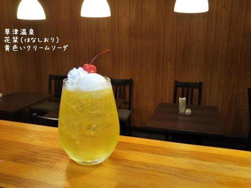 20200611草津温泉カフェ花栞(はなしおり)黄色いクリームソーダ