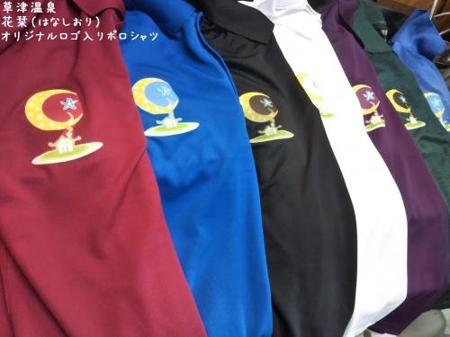 20200613草津温泉カフェ花栞(はなしおり)オリジナルロゴ入りポロシャツ