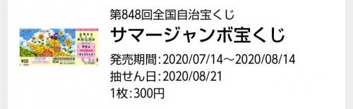 2020年サマージャンボ宝くじ