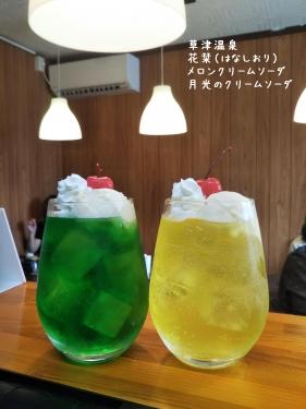 20200615草津温泉カフェ花栞(はなしおり)メロンクリームソーダ、月光のクリームソーダ