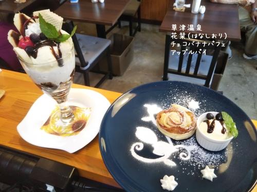 20200616草津温泉カフェ花栞(はなしおり)チョコバナナパフェ、アップルパイ