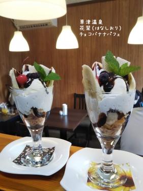 20200619草津温泉カフェ花栞(はなしおり)チョコバナナパフェ
