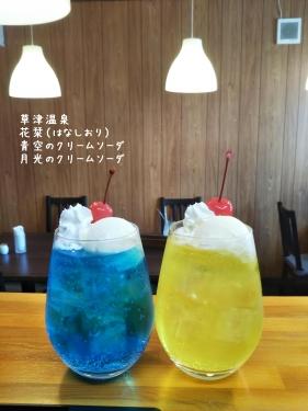 20200620草津温泉カフェ花栞(はなしおり)青空のクリームソーダ、月光のクリームソーダ