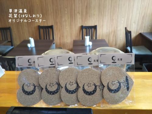 20200621草津温泉カフェ花栞(はなしおり)土産用オリジナルコースター