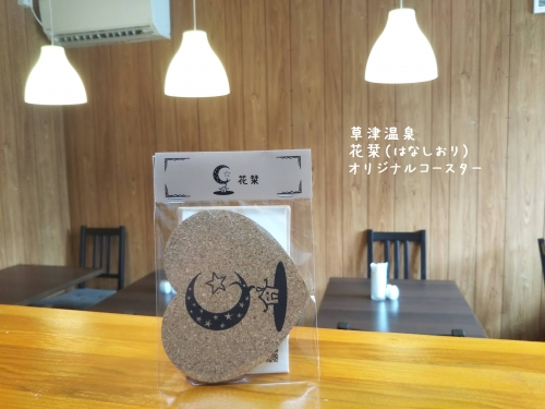 20200621草津温泉カフェ花栞(はなしおり)土産用オリジナルコースター1