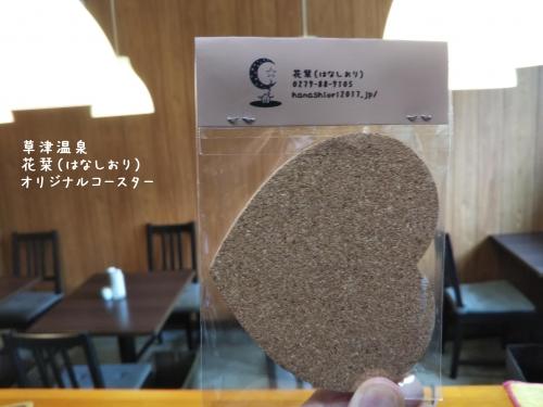 20200621草津温泉カフェ花栞(はなしおり)土産用オリジナルコースター2