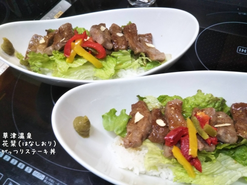 20200622草津温泉カフェ花栞(はなしおり)がっつりステーキ丼