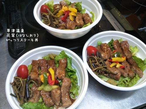 20200622草津温泉カフェ花栞(はなしおり)がっつりステーキ丼2