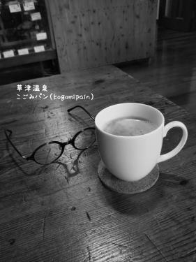 20200624草津温泉のパン屋。こごみパン(kogomipain)