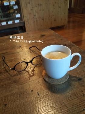 20200624草津温泉のパン屋。こごみパン(kogomipain)2