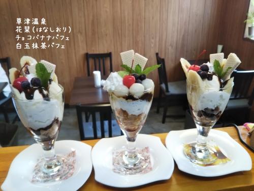 20200625草津温泉カフェ花栞(はなしおり)チョコバナナパフェ、白玉抹茶パフェ