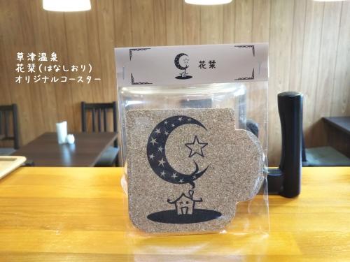20200625草津温泉カフェ花栞(はなしおり)花栞オリジナルコースター