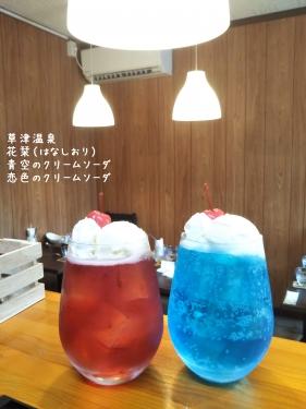 20200626草津温泉カフェ花栞(はなしおり)恋色のクリームソーダ、青空のクリームソーダ