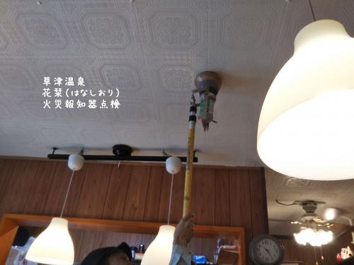 20200626草津温泉花栞(はなしおり)火災報知器点検