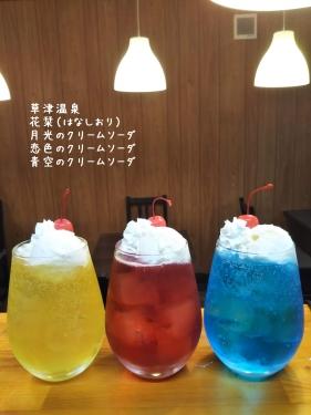 20200627草津温泉カフェ花栞(はなしおり)月光のクリームソーダ、恋色のクリームソーダ、青空のクリームソーダ