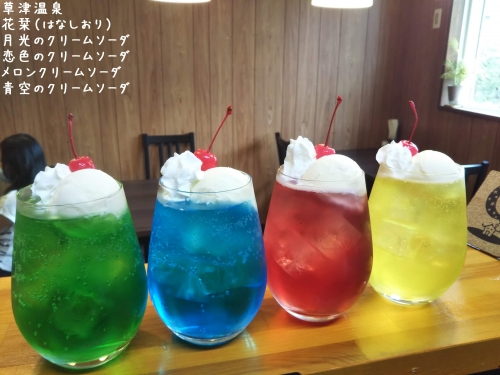 20200628草津温泉カフェ花栞(はなしおり)メロンクリームソーダ、月光のクリームソーダ、恋色のクリームソーダ、青空のクリームソーダ