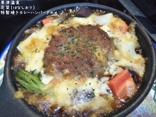20200629草津温泉カフェ花栞(はなしおり)特製焼きカレーハンバーグのせ