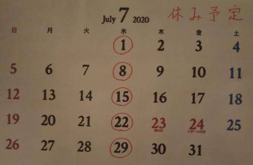 2020年7月カフェ休み予定