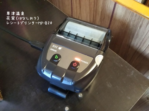 20200702草津温泉カフェ花栞(はなしおり)レシートプリンターMP-B20