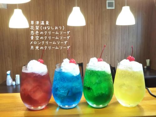 20200704草津温泉カフェ花栞(はなしおり)恋色のクリームソーダ、青空のクリームソーダ、メロンクリームソーダ、月光のクリームソーダ