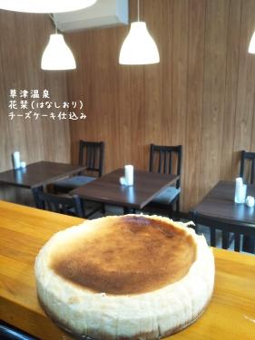 20200706草津温泉カフェ花栞(はなしおり)チーズケーキ仕込み