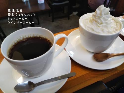 20200706草津温泉カフェ花栞(はなしおり)ホットコーヒー、ウインナーコーヒー