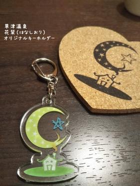 20200708草津温泉花栞(はなしおり)花栞オリジナルキーホルダー