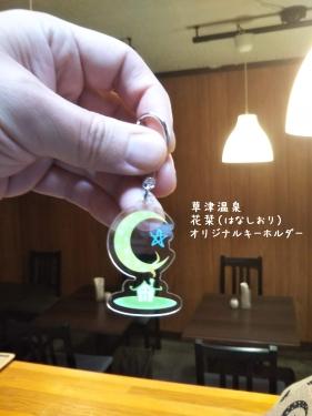 20200708草津温泉花栞(はなしおり)花栞オリジナルキーホルダー3