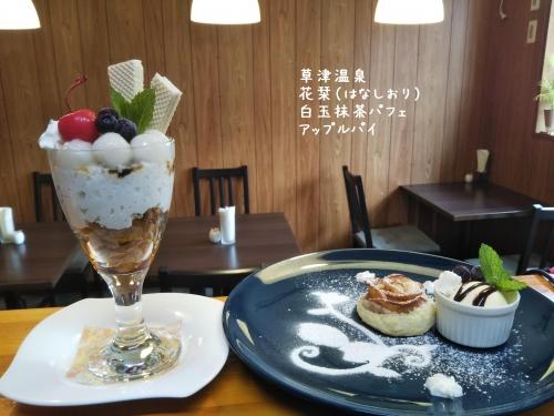20200709草津温泉カフェ花栞(はなしおり)白玉抹茶パフェ、アップルパイ