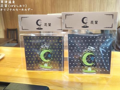 20200709草津温泉カフェ花栞(はなしおり)オリジナルキーホルダー (1)
